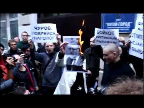 Оппозиция сожгла Чурова