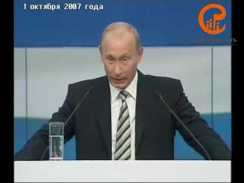 Путин и терроризм