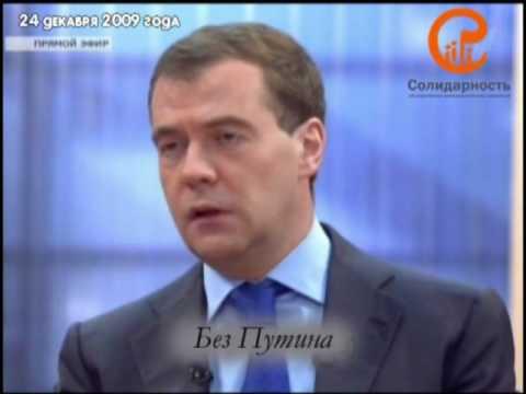 Смелый Медведев