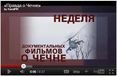 Правда о Чечне — Документальные фильмы