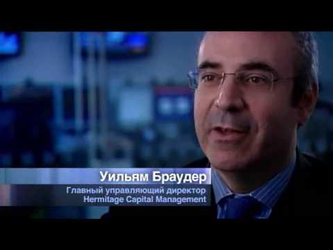 Сергей Магницкий: Расследование Hermitage о мошенничестве сотрудников МВД