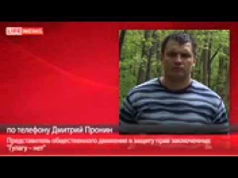 Офицер ФСИН об условиях в Бутырке