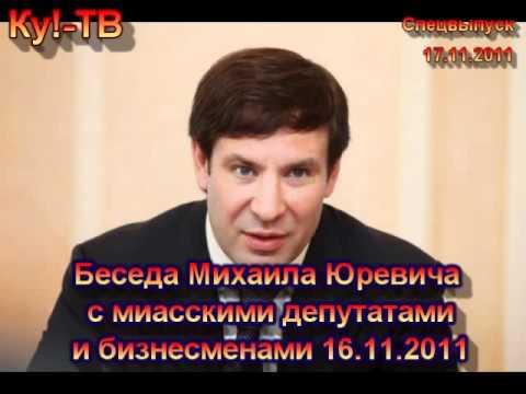 Губернатор Челябинска предлагает помочь победить Едросне