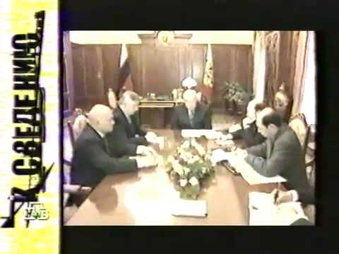 «Учения» ФСБ в Рязани -1999
