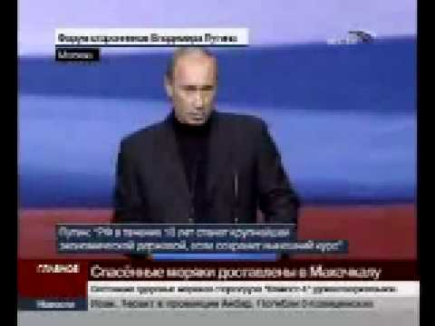 Putin vs Pink Floyd