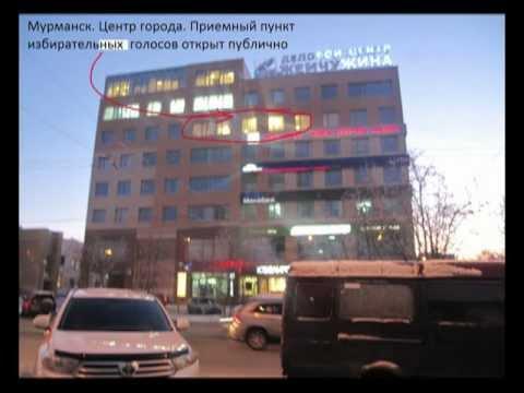 Мурманск: Подкуп избирателей в пользу Единой России