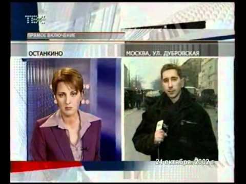 Норд-Ост 23-26 октября 2002 года Запись ТВ эфира