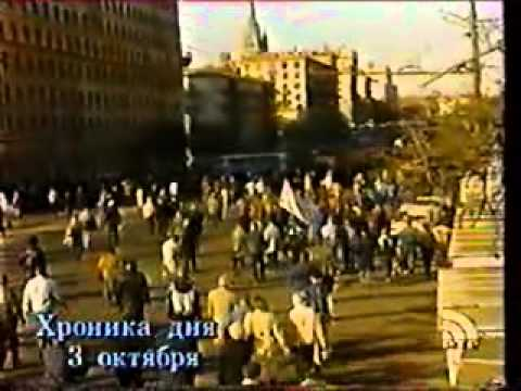 Хроники Октября 1993 года