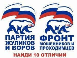 Конкурс СПОЁМ / Против Жуликов, Воров и Убийц