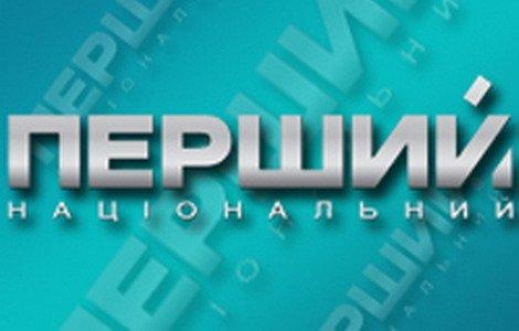 Перший Нацiональний TV Украина Live 24/7