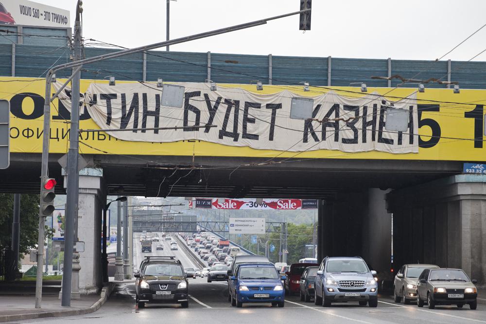 Пикет «Путин будет казнен» День 3
