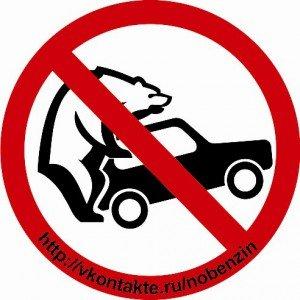 Автопробег против дорогого бензина / Петербург — Прямой эфир 20 ноября в 12.45