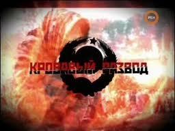 Кровавый развод Союза ССР Фильм 5: Псы террора