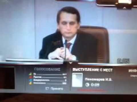 Первое заседание ГосДумы 6 созыва / Позорище которое никто не выбирал