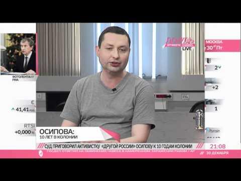 Таисия Осипова получила 10 лет лишения свободы