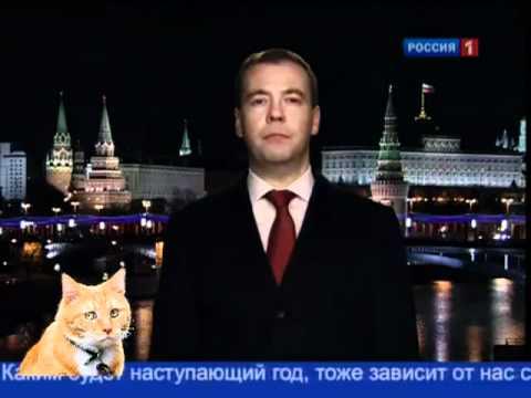Поздравлялка жалкого 2012 / Медведева освистали