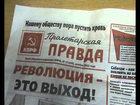 Фальшивые газеты ЕдРа арестованы в день тишины