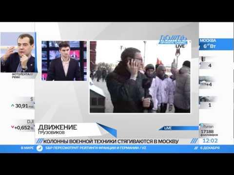 Колонны грузовиков с военными стянуты к центру Москвы