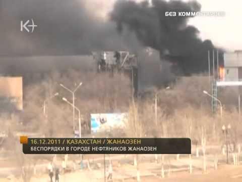 Жанаозен: Расстрел бастующих нефтянников
