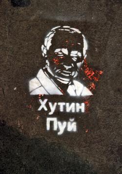 Хутин Пуй: Крылатые фразы 2011