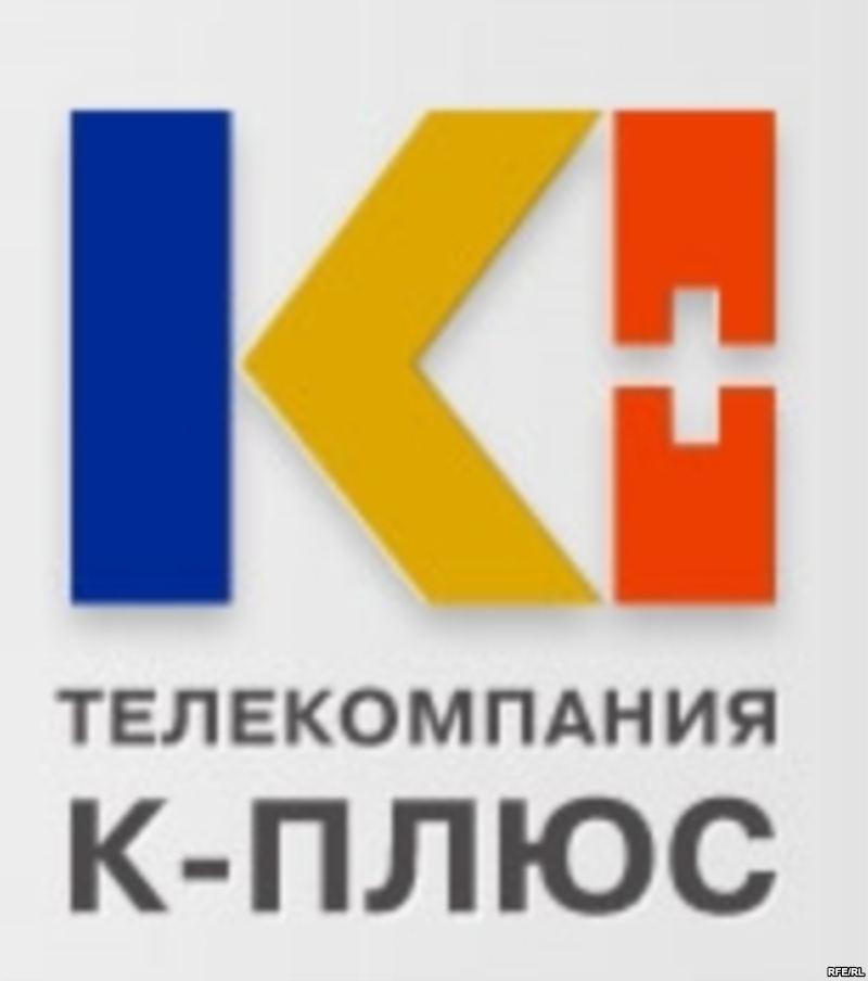 К+ Новости Казахстана и Центральной Азии / Смотреть 24/7 Live