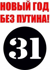 Стратегия 31 Петербург / Марш Несогласных 31 декабря 2011 Прямой эфир / Новый год без Путина!