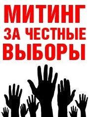 24 декабря 2011 года — За Честные Выборы