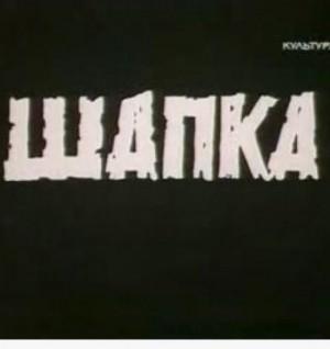 Шапка / Владимир Войнович / Смотреть онлайн / 1990 год