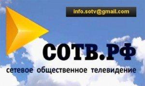Сетевое Общественное Телевидение СОТВ.РФ / Смотреть Прямой эфир 24/7