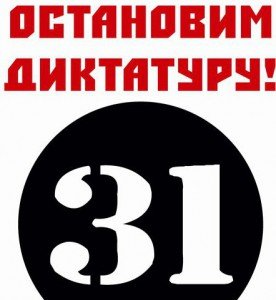 Стратегия 31 Москва / Триумфальная 31 января 2012 Прямой эфир / Трансляция