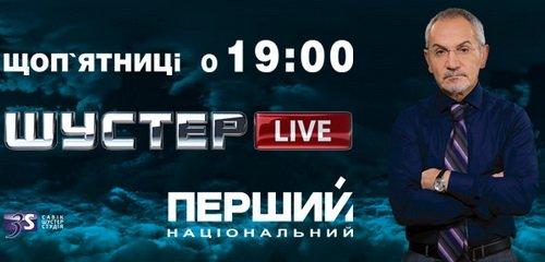 Шустер LIVE + Дождь / Итоги «выборов» Путина Прямой эфир 5 марта 2012 года