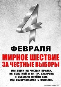 17 Января 2012 года: Оргкомитет митинга / Общественное обсуждение / Заседание инициативной группы по организации протеста / Прямой эфир
