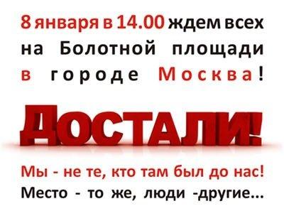Достали! Митинг 8 января 2012 года Прямой эфир / Трансляция