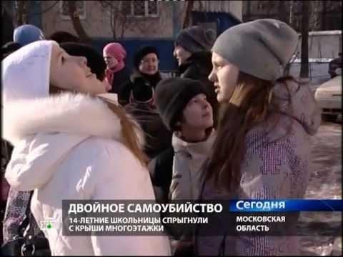 Россия: Волна подростковых самоубийств