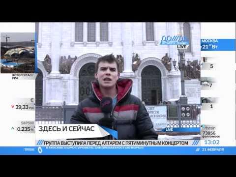 Панк-молебен «Богородица, Путина прогони» Pussy Riot в Храме Христа Спасителя