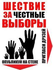 Шествие и Митинг за честные выборы 4 февраля 2012 года Москва Канал Дождь Прямой эфир / Трансляция