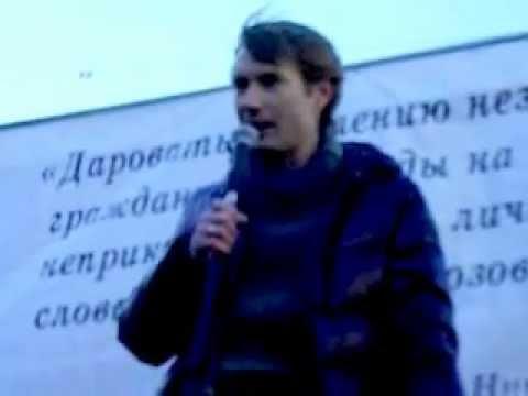 «Экстремистское» выступление Александра Расторгуева 25 марта 2012 года