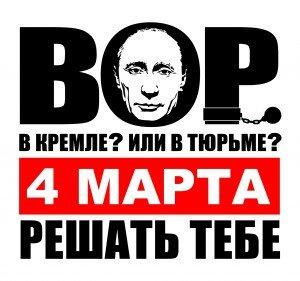 Фальсификации и нарушения на «выборах» Путина: Стройным строем прямо в урну…