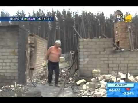 Россия снова в огне пожаров: Сгорают поселки и деревни