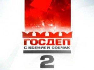 Госдеп 2 с Ксенией Собчак на Снобе: Астрахань Центр оппозиционной войны / 13 апреля 2012 года Прямой эфир