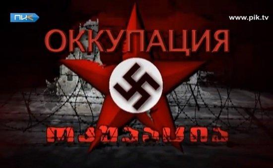Оккупация: Обреченная Чехословакия / Современная Россиская Оккупация / Август