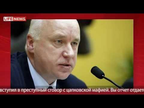 Бастрыкин Сергею Соколову: Отрежу голову и отрублю ноги