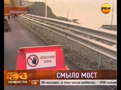 Во Владивостоке трассу за 29 млрд рублей смыло дождем