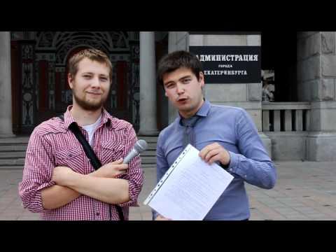 Екатеринбург: Прогулка за батоном состоялась