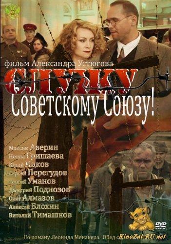 Фильм Служу Советскому Союзу! (2012) Смотреть онлайн