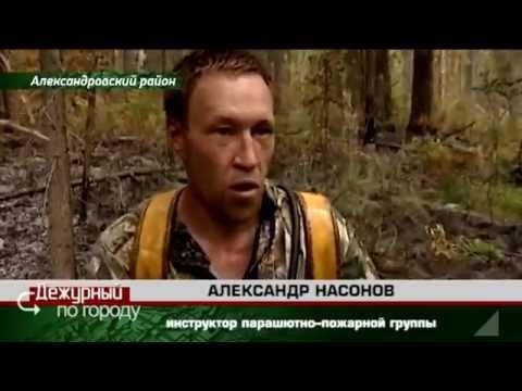 Лесные пожары в Сибири: Томск задыхается от смога