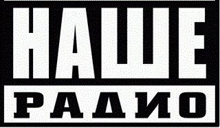 Фрагмент эфира (Наше радио, октябрь 2001)