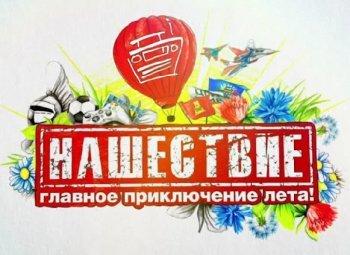 Нашествие 2013 5 — 7 июля Прямой эфир / Трансляция