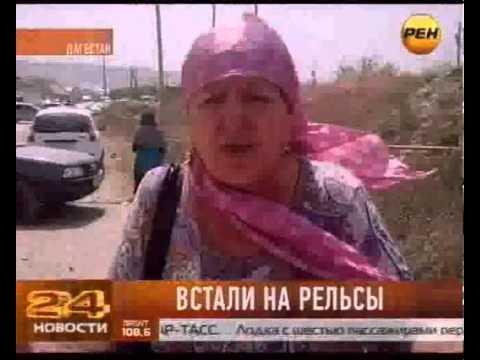 Дагестан против похищений: Жители перекрыли федеральную трассу