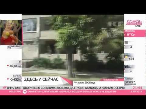 Потерянный день: Фильм про труса Медведева снял 5 канал по заказу Кремля